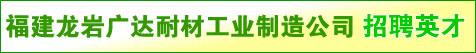 福建龙岩广达耐材工业制造有限公司