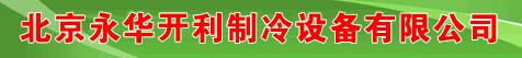 北京永华开利制冷设备有限
