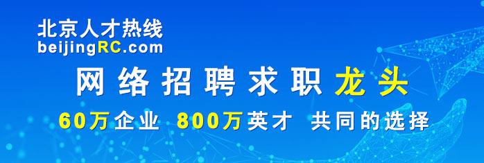 北京人才热线网络招聘